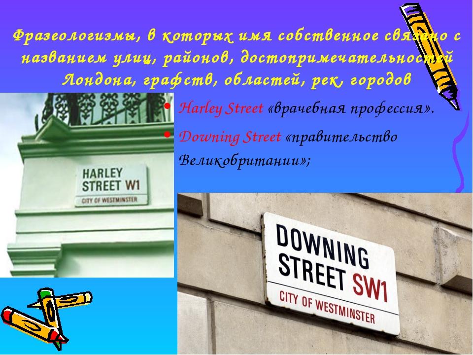 Harley Street «врачебная профессия». Downing Street «правительство Великобрит...