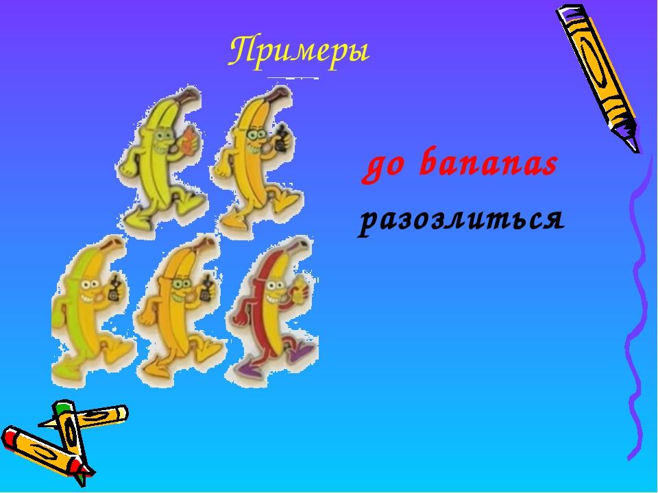 Примеры go bananas разозлиться