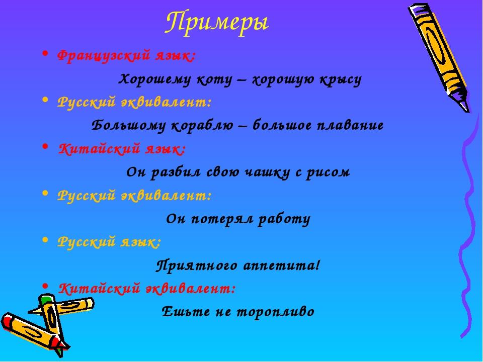 Примеры Французский язык: Хорошему коту – хорошую крысу Русский эквивалент: Б...