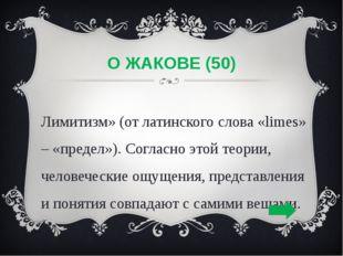 О ЖАКОВЕ (50) «Лимитизм» (от латинского слова «limes» – «предел»). Согласно э