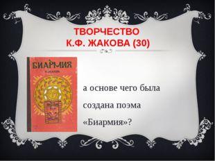 ТВОРЧЕСТВО К.Ф. ЖАКОВА (30) На основе чего была создана поэма «Биармия»?