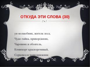ОТКУДА ЭТИ СЛОВА (30) Тун-волшебник, житель леса, Чудо-тайна, приворожник, Ч