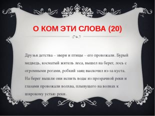 О КОМ ЭТИ СЛОВА (20) «Друзья детства – звери и птицы – его провожали. Бурый м