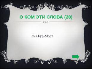О КОМ ЭТИ СЛОВА (20) Пама Бур-Морт