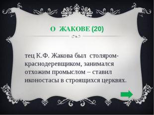 О ЖАКОВЕ (20) Отец К.Ф. Жакова был столяром-краснодеревщиком, занимался отхо