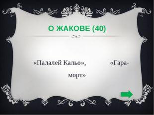 О ЖАКОВЕ (40) «Палалей Кальо», «Гара-морт»