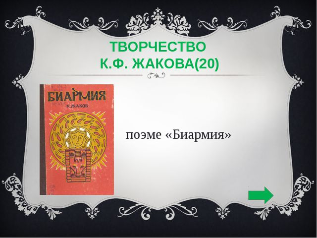 ТВОРЧЕСТВО К.Ф. ЖАКОВА(20) В поэме «Биармия»