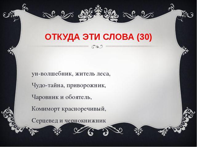 ОТКУДА ЭТИ СЛОВА (30) Тун-волшебник, житель леса, Чудо-тайна, приворожник, Ч...