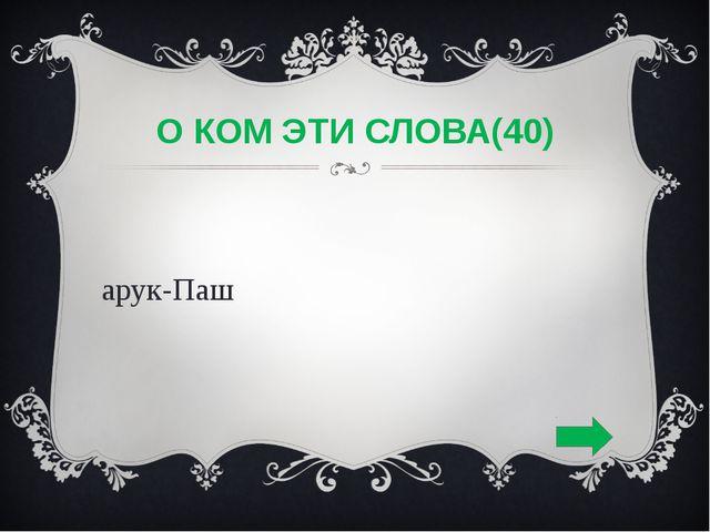 О КОМ ЭТИ СЛОВА(40) Дарук-Паш