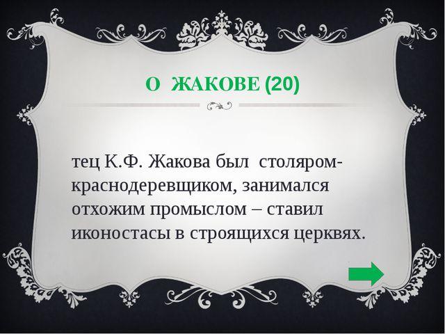 О ЖАКОВЕ (20) Отец К.Ф. Жакова был столяром-краснодеревщиком, занимался отхо...