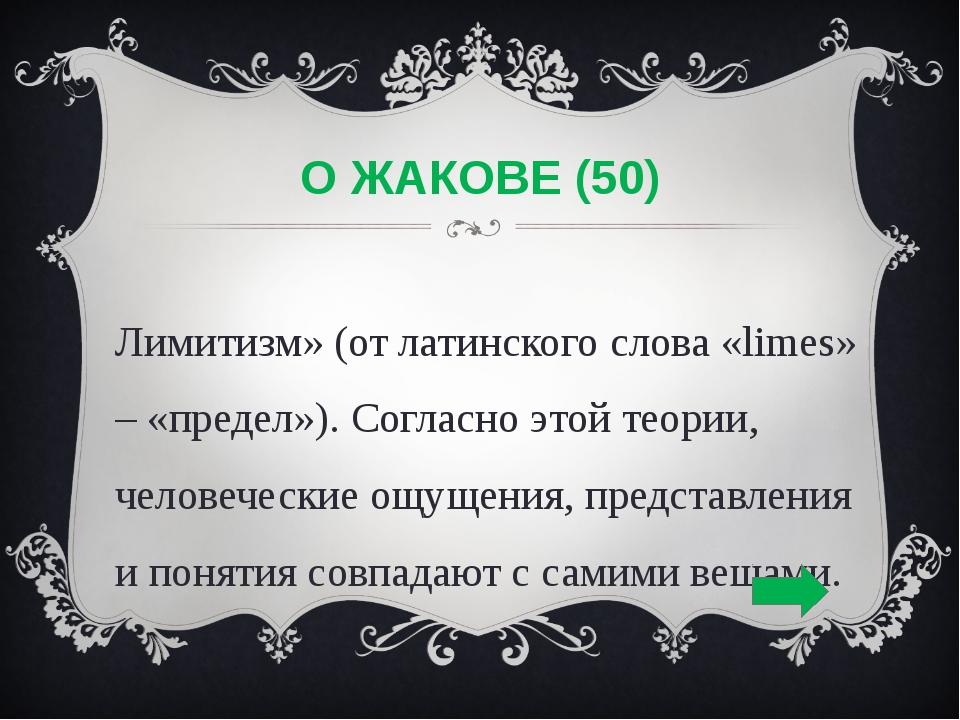 О ЖАКОВЕ (50) «Лимитизм» (от латинского слова «limes» – «предел»). Согласно э...
