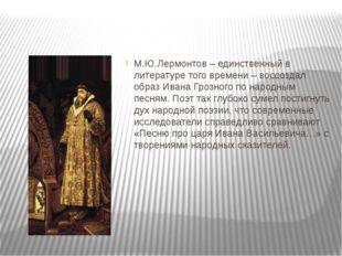 М.Ю.Лермонтов – единственный в литературе того времени – воссоздал образ Ива