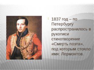 1837 год – по Петербургу распространилось в рукописи стихотворение «Смерть п