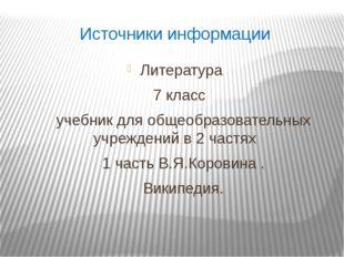 Источники информации Литература 7 класс учебник для общеобразовательных учреж