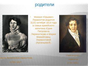 родители Мария Михайловна лермонтова (1795-1817) Юрий петрович лермонтов (178