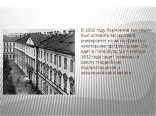 В 1832 году Лермонтов вынужден был оставить Московский университет из-за кон