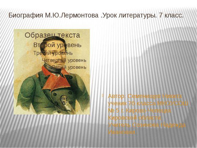 Биография М.Ю.Лермонтова .Урок литературы. 7 класс. Автор: Семенищев Никита у...