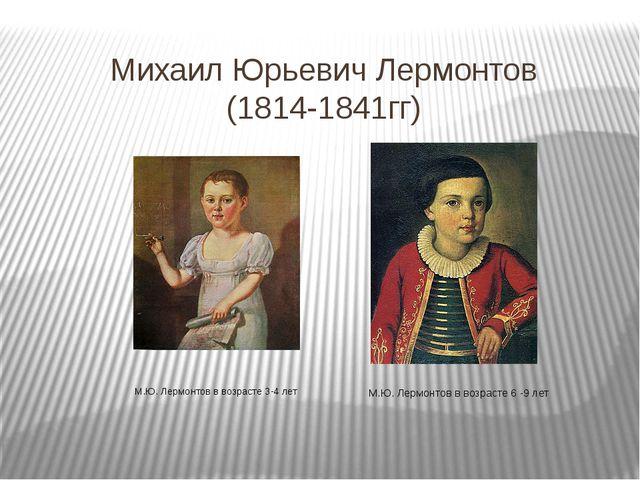 Михаил Юрьевич Лермонтов (1814-1841гг) М.Ю. Лермонтов в возрасте 3-4 лет М.Ю...