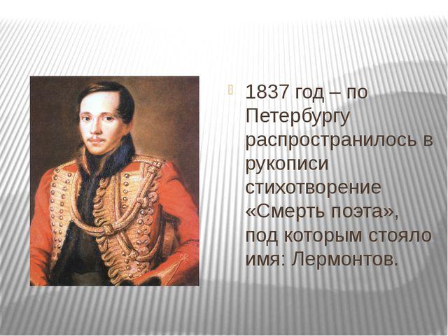 1837 год – по Петербургу распространилось в рукописи стихотворение «Смерть п...
