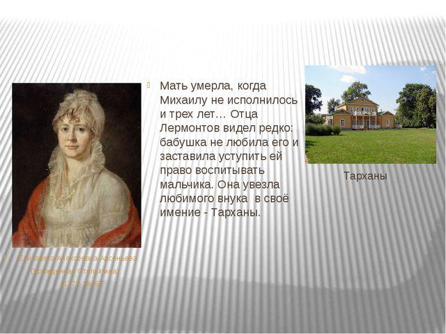 Тарханы Мать умерла, когда Михаилу не исполнилось и трех лет… Отца Лермонтов...