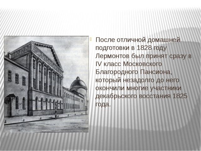 После отличной домашней подготовки в 1828 году Лермонтов был принят сразу в...