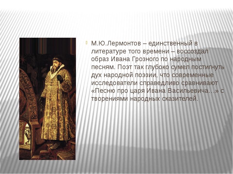 М.Ю.Лермонтов – единственный в литературе того времени – воссоздал образ Ива...