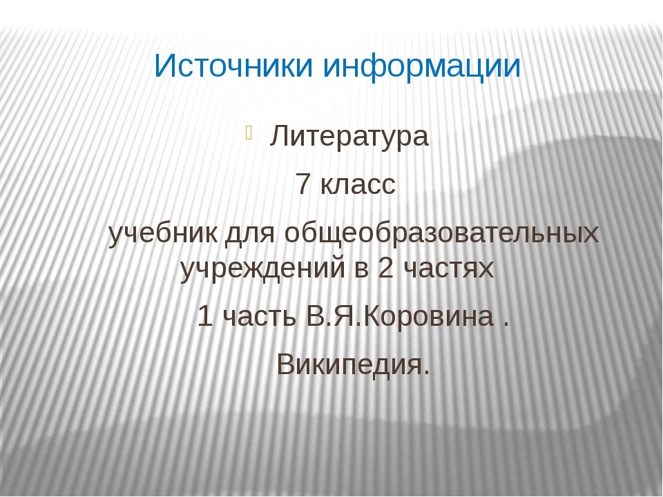 Источники информации Литература 7 класс учебник для общеобразовательных учреж...