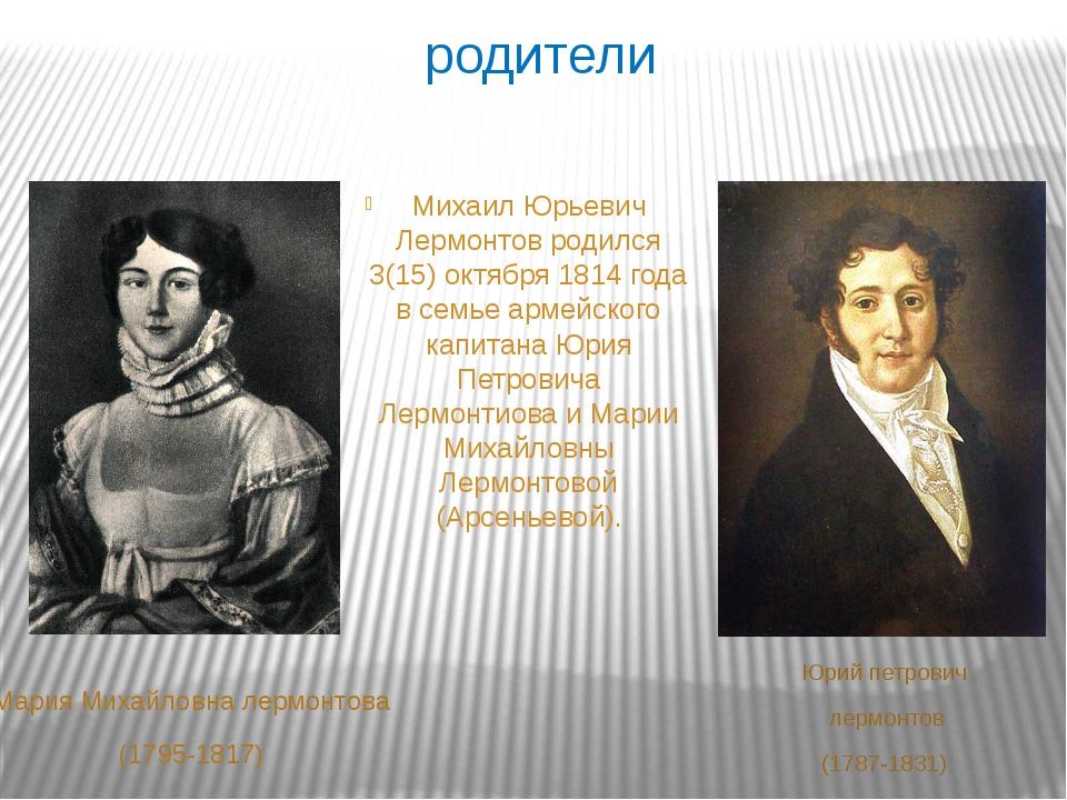 родители Мария Михайловна лермонтова (1795-1817) Юрий петрович лермонтов (178...