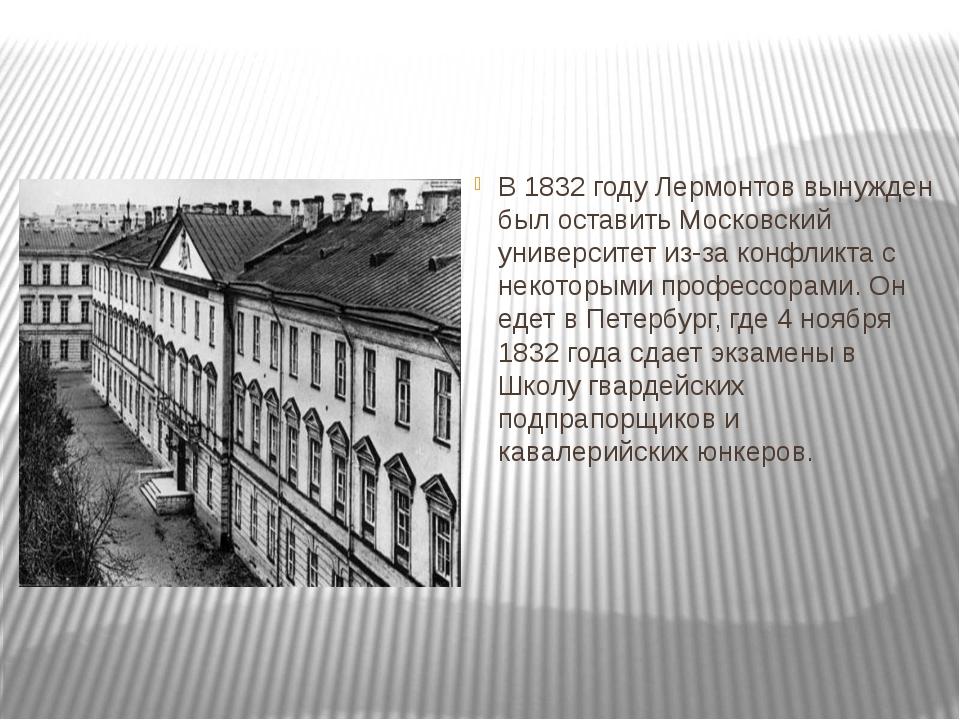 В 1832 году Лермонтов вынужден был оставить Московский университет из-за кон...