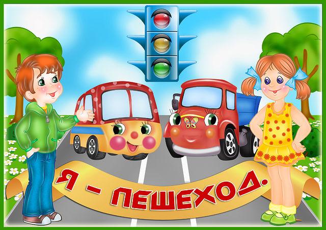 http://oduvanchick160.caduk.ru/images/pdd5.jpeg