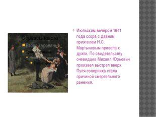 Июльским вечером 1841 года ссора с давним приятелем Н.С. Мартыновым привела