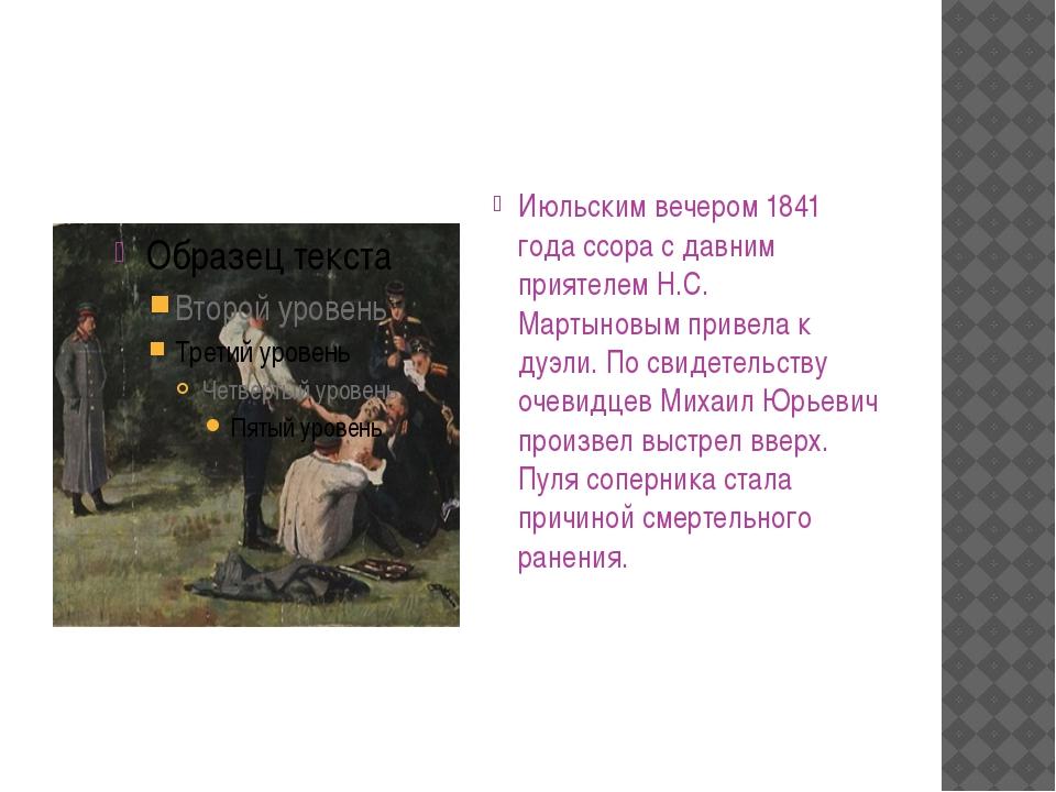 Июльским вечером 1841 года ссора с давним приятелем Н.С. Мартыновым привела...