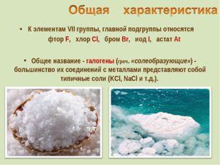 К элементам VII группы, главной подгруппы относятся фтор F, хлор Cl, бром Br,