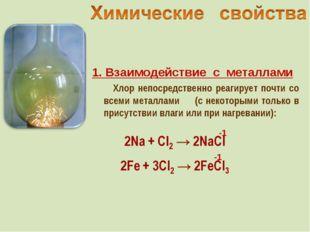 1. Взаимодействие с металлами Хлор непосредственно реагирует почти со всеми