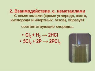 2. Взаимодействие с неметаллами C неметаллами (кроме углерода, азота, кислор
