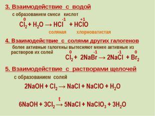 3. Взаимодействие с водой с образованием смеси кислот 4. Взаимодействие с сол