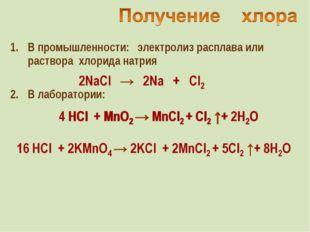 В промышленности: электролиз расплава или раствора хлорида натрия В лаборатор