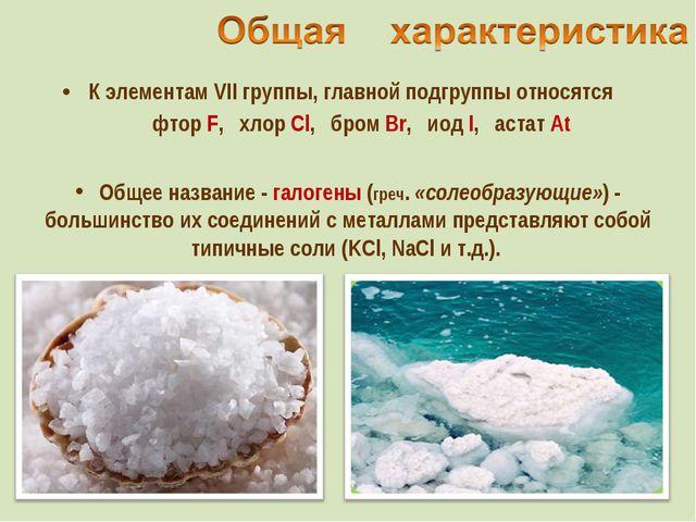 К элементам VII группы, главной подгруппы относятся фтор F, хлор Cl, бром Br,...