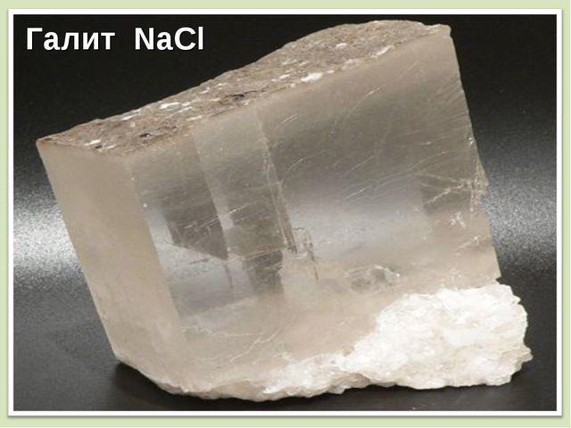 Галит NaCl