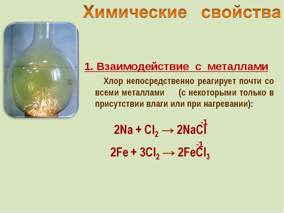 1. Взаимодействие с металлами Хлор непосредственно реагирует почти со всеми...