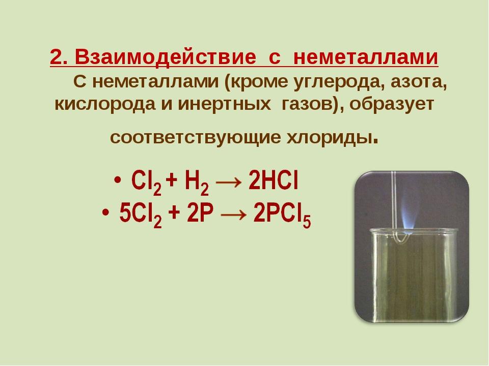 2. Взаимодействие с неметаллами C неметаллами (кроме углерода, азота, кислор...