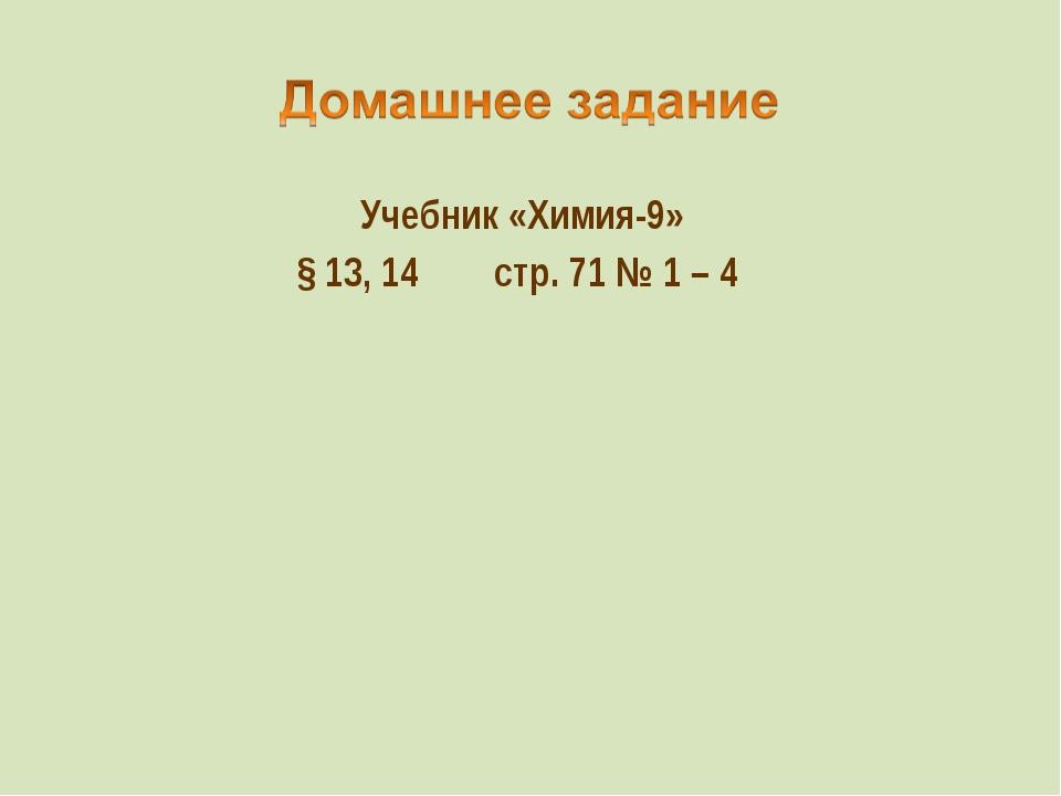 Учебник «Химия-9» § 13, 14 стр. 71 № 1 – 4