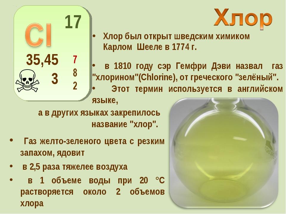 Хлор был открыт шведским химиком Карлом Шееле в 1774 г. Газ желто-зеленого цв...