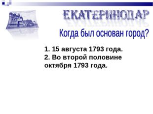 1. 15 августа 1793 года. 2. Во второй половине октября 1793 года.