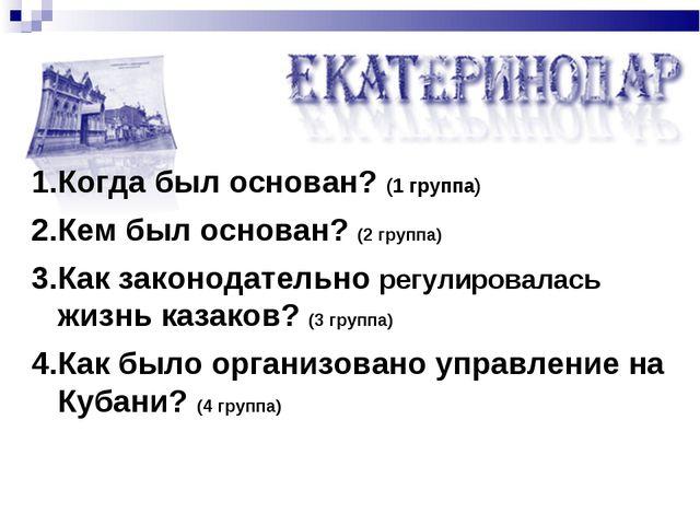 Когда был основан? (1 группа) Кем был основан? (2 группа) Как законодательно...