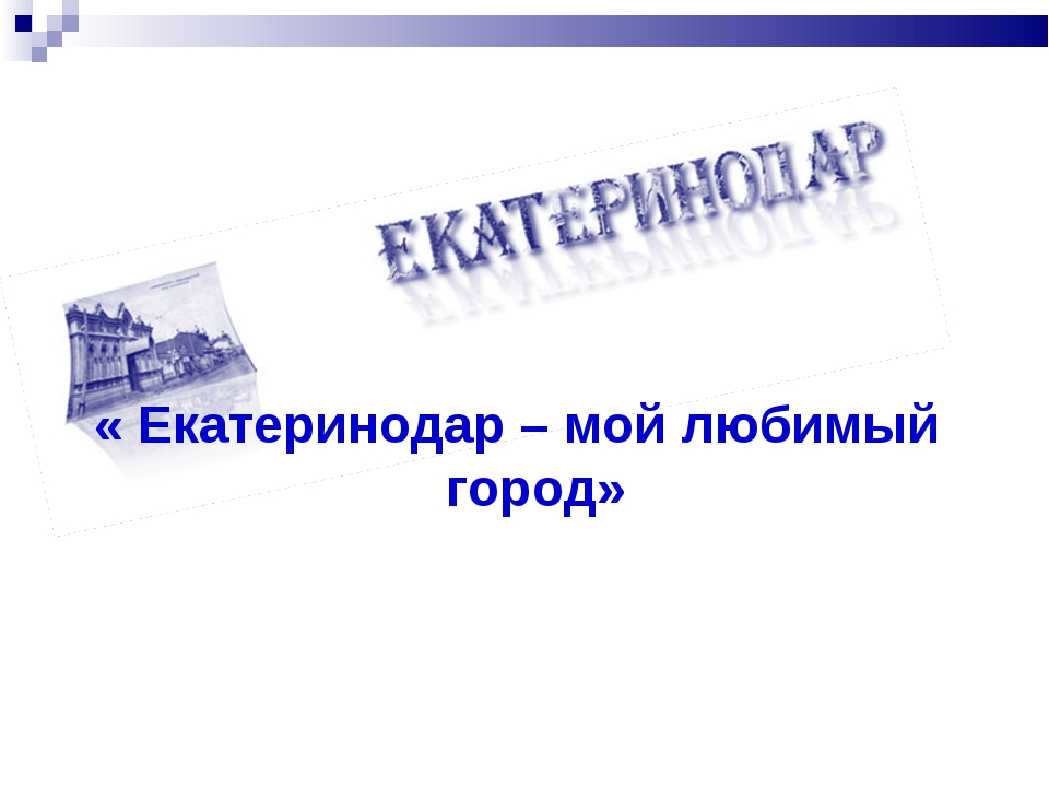 « Екатеринодар – мой любимый город»