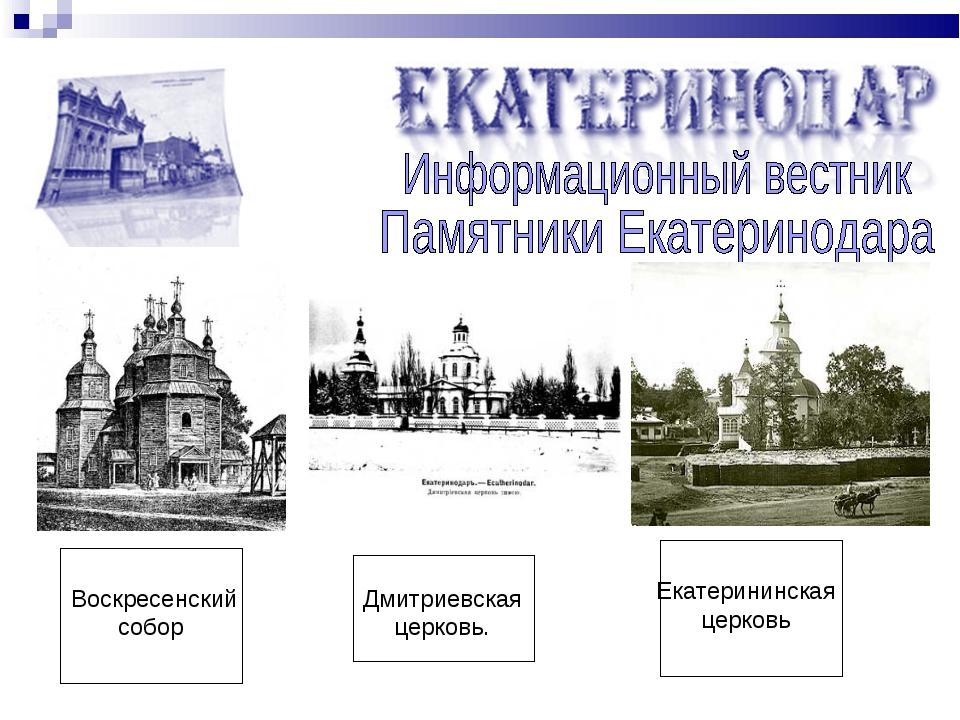 Екатерининская церковь Воскресенский собор Дмитриевская церковь.