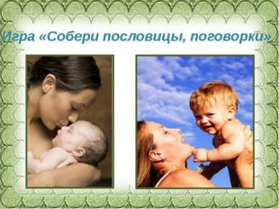 Фокина Лидия Петровна Игра «Собери пословицы, поговорки»