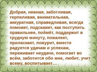 Фокина Лидия Петровна Добрая, нежная, заботливая, терпеливая, внимательная, а