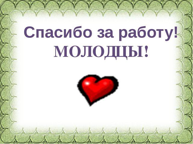 Фокина Лидия Петровна Спасибо за работу! МОЛОДЦЫ!